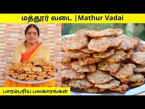 மத்தூர் வடை | Famous Mathur Vadai Preperation | பாரம்பரிய பலகாரங்கள்