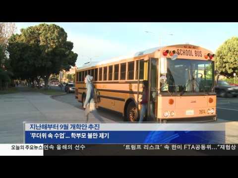 LA 공립학교 '개학 연기' 보류 1.12.17 KBS America News