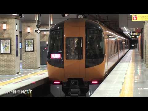近鉄特急電車が阪神三宮駅に