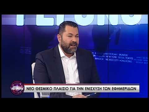 Λ. Κρέτσος: Ο κ. Μαρινάκης είναι ένας υπόδικος ολιγάρχης των μίντια | 19/4/2019 | ΕΡΤ