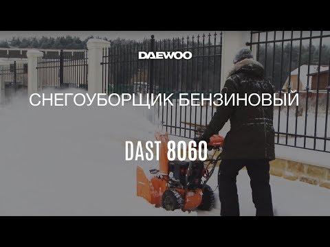Бензиновый снегоуборщик Daewoo DAST 8060