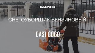 Обзор снегоуборщика DAEWOO DAST 8060