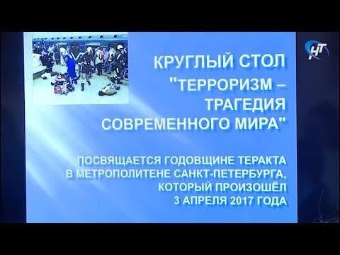 Юридический факультет НовГУ провел круглый стол на тему терроризма и экстремизма