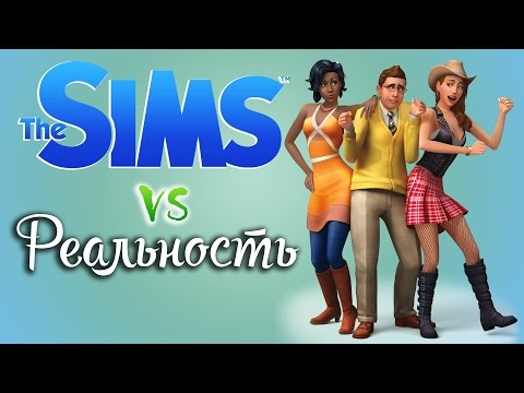 Sims 4, The - Sims ������ ����������