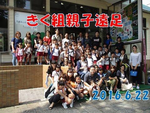 八幡保育園(福井市)2016年きく組(年長5歳児)ラポーゼかわだまで親子遠足!パン作りにチャレンジ!