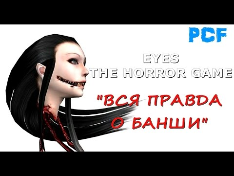 ВСЯ ПРАВДА О БАНШИ! \\ Eyes: the horror game ОБЗОР \\ PixelCakesFan (видео)