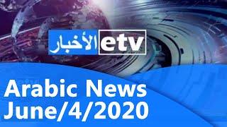 Arabic News June 4/2020