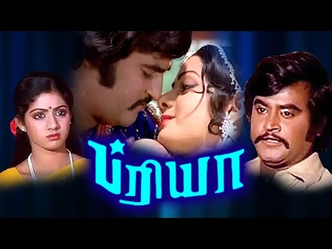 Priya | Tamil | Full Movie | Rajinikanth, Sridevi