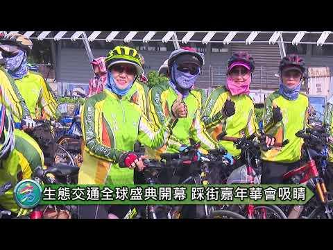 生態交通全球盛典踩街開幕 陳菊:共同見證生態交通的時代