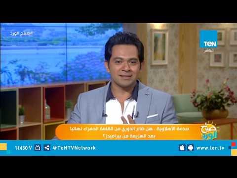 """شاهد- تعليق عصام شلتوت في """"صباح الورد"""" على هزيمة الأهلي من بيراميدز"""