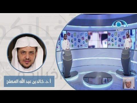 أ د خالد المصلح يعلق على قضية #سعوديات نطالب بإسقاط الولاية