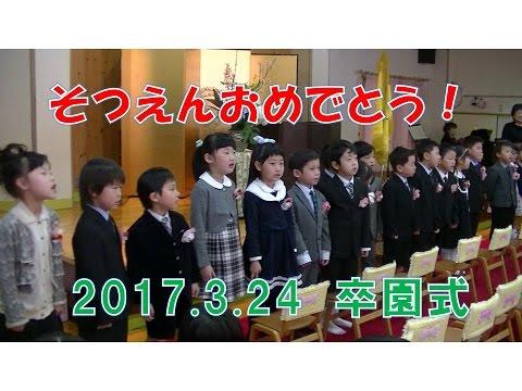 平成28年度八幡保育園卒園式(2017年3月24日福井市月見)小学校に入学してもみんな頑張れ!