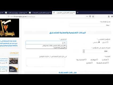 شرح توضيحي لخطوات التسجيل في مسابقة فرسان الاعلام اليمني