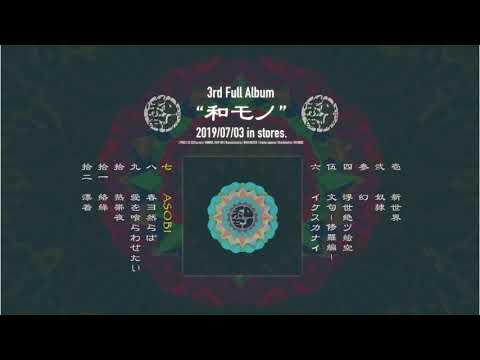 """, title : '鳴ル銅鑼 """"和モノ"""" ダイジェスト'"""
