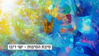 הזמר ישי ריבו - סינגל חדש - סיבת הסיבות