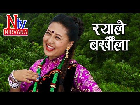 (Rayale Barkhola | Tara Sirish Magar | Nirvana Kala Kendra... 4 min  23 sec)