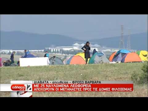 Αποχωρούν Σταδιακά οι Μετανάστες και Πρόσφυγες από τον Άτυπο Καταυλισμό στα Διαβατά | 7/4/2019 | ΕΡΤ