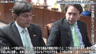 未踏に挑む・キャステム(3)コロンビア駐日大使に聞く 強みは「FTA、立地の良さ、労働力」(動画あり)