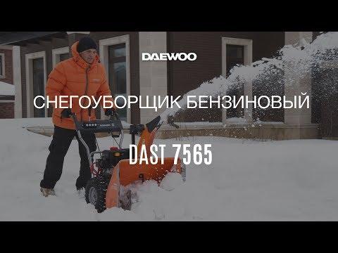 Бензиновый снегоуборщик Daewoo DAST 7565