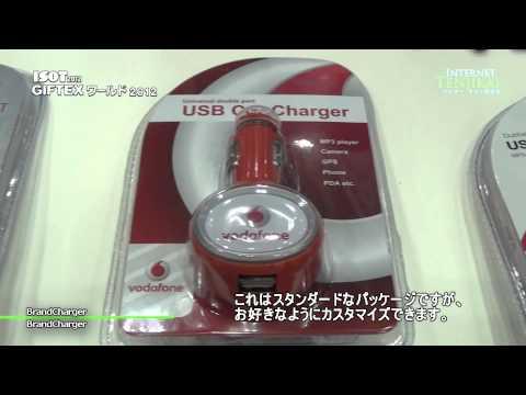 シガーソケット用USBアダプター ブランドチャージャー - BrandCharger
