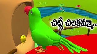 Free Rhymes Chitti Chilakamma YouTube video