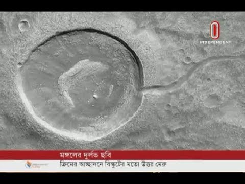 CO2 ice covers upper part of planet in winter (22-09-2019) Courtesy: Independent TV