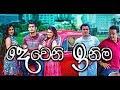 Deweni Inima 185   Episode 185 - 2017 10 20 Sinhala Teledrama