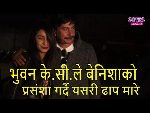 (Nepali Movie Jhyanakuti l धेरै समयपछी 'झ्यानाकुटी...- 11 minutes.)