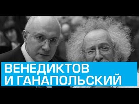 Венедиктов и Ганапольский: Тимошенко, выборы, Крым, Донбасс и планы Путина