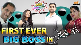Video First Ever Bigg Boss found in Reel Anthu Pochu Epi 22 | Aduthathu | Old Movie Review MP3, 3GP, MP4, WEBM, AVI, FLV April 2018