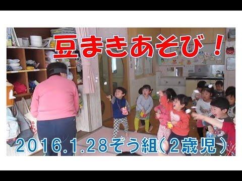 はちまん保育園(福井市)2歳児(ぞう組)の豆まきあそび!2016年2月の節分を前にはやくも鬼退治練習!