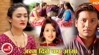 Janma Dine Babu Ra Aama - Prakash Bhandari & Shantishree Pariyar