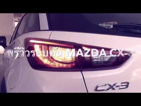 คลิปพรีวิว All New MAZDA CX-3 ใหม่ ทั้งภายนอกและภายในห้องโดยสาร