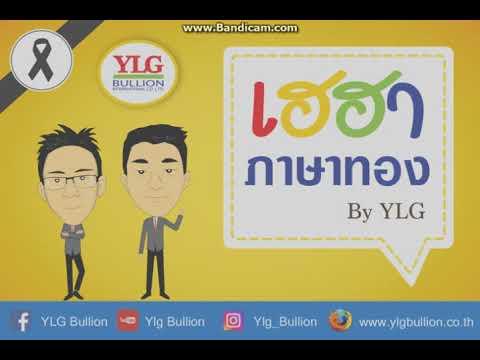 เฮฮาภาษาทอง by Ylg 18-10-2560