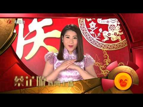 喜氣洋洋:亞洲電視{新聞部} 祝賀大家 新年快樂 鼓舞香江 [ 新年宣傳片06 ]