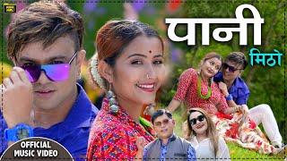 Pani Mitho - BBC Lama & Parbati Karki