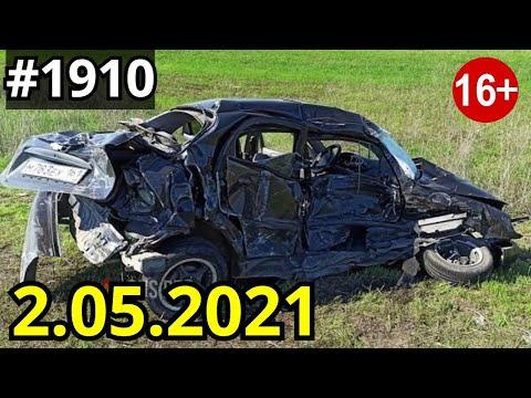 Новая подборка ДТП и аварий от канала Дорожные войны за 2.05.2021
