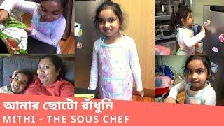 আমার ছোটো রাঁধুনি - Mithi The Sous Chef - Bengali Family Vlog
