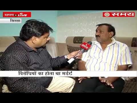 A journalist from Sirsa made sensational disclosed on Dera Sacha Sauda