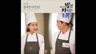 Download Lagu Kim Jong Hwan - In The End, It's My Life ( Man Who Sets the Table OST Part.4) Instrumental Mp3