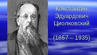 Константин Циолковский  — Циолковский К.Э. — видео