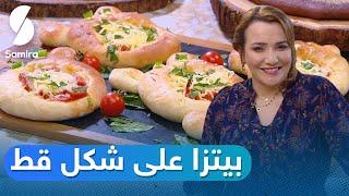 لمسة شهرزاد ❤️SAMIRA TV ❤️ بيتزا على شكل قط