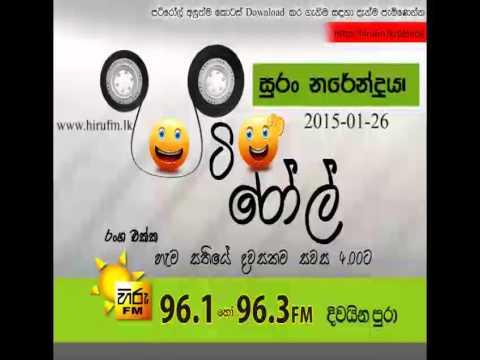 Hiru FM Patiroll  2015 01 26  Suran Narendraya (සුරං නරේන්ද්රයා )