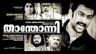 Thanthonni 2010: Full Length Malayalam Movie