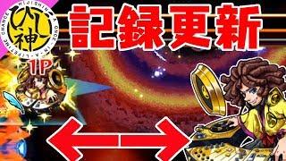 【モンスト】『記録更新!ジョン万次郎先生の移動距離がさらに伸びた!』アポカリプス【ひじ神】 モンスト 怪物彈珠 Monster strike