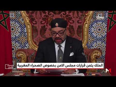 جلالة الملك يثمن قرارات مجلس الأمن بخصوص الصحراء المغربية