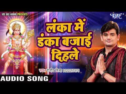 Video हनुमान भजन 2017 - Lanka Me Danka Bajayi - Rajeev Mishra - Bhajan Sangrah - Bhojpuri Hanuman Bhajan download in MP3, 3GP, MP4, WEBM, AVI, FLV January 2017