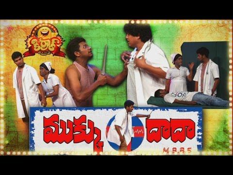 Mukku Dada M.B.B.S – Mukku Avinash, Raju | Kirrak Comedy Show – E73