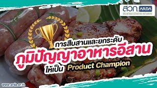 การสืบสานและยกระดับภูมิปัญญาอาหารอีสาน Product Champion
