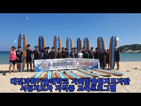 2020년 대전과학기술대학교 스포츠건강관리과 사회맞춤형지도자반 하계 서핑지도자 자격증 교육프로그램